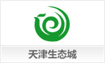 天津生态城投资开发有限公司