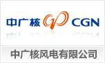中广核风电有限公司