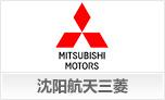 沈阳航天三菱汽车发动机制造有限公司