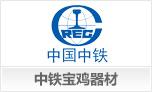 中铁电气化局集团宝鸡器材有限公司