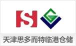 天津思多而特临港仓储有限公司