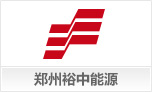郑州裕中能源有限责任公司