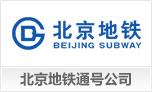 北京地铁通号公司