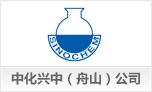 中化兴中石油转运(舟山)有限公司