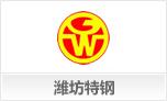 潍坊特钢集团有限公司
