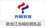黑龙江省光明松鹤乳品有限责任公司