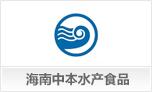 海南中本水产食品有限公司