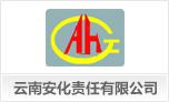 云南安化责任有限公司
