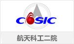 中国科工航天集团第二研究院