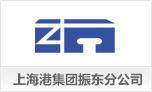 上海港集团振东分公司