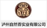 泸州自然香实业有限公司