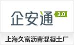 上海久富沥青混凝土厂