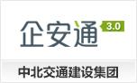 中北交通建设集团有限公司