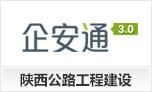 陕西公路工程建设有限公司