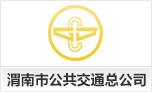 渭南市公共交通总公司