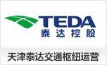 天津泰达交通枢纽运营管理有限公司