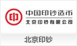 北京印钞有限公司(541)