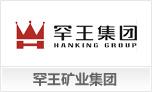 抚顺罕王傲牛矿业股份有限公司