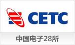 中国电子28所