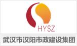 武汉市汉阳市政建设集团公司