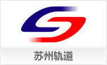 苏州市轨道交通集团有限公司运营分公司