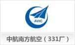 中航工业南方航空工业(集团)有限公司(331厂)