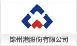 锦州港股份有限公司