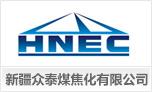 新疆众泰煤焦化有限公司