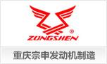 重庆宗申发动机制造有限公司