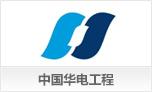 中国华电工程(集团)有限公司