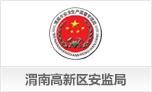 渭南高新区安监局