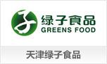 天津绿子食品有限公司