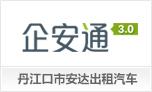 丹江口市安达出租汽车有限责任公司