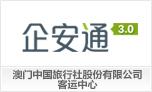 澳门中国旅行社股份有限公司客运中心