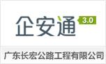 广东长宏公路工程有限公司