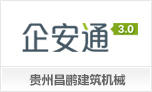 贵州昌鹏建筑机械有限责任公司