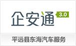 平远县东海汽车服务有限公司