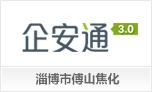 淄博市傅山焦化有限责任公司