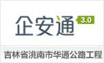 吉林省洮南市华通公路工程有限公司