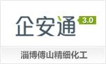 淄博傅山精细化工有限责任公司
