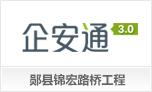 郧县锦宏路桥工程有限责任公司