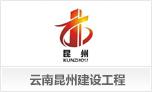 云南昆州建设工程有限公司