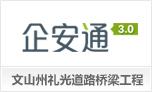 文山州礼光道路桥梁工程有限公司