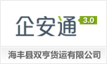 海丰县双亨货运有限公司