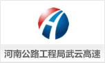 河南省公路工程局集团有限公司武云高速BT项目部