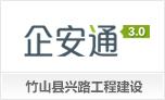 竹山县兴路工程建设有限责任公司