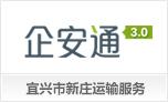 宜兴市新庄运输服务有限公司