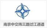 南京中交纬三路过江通道有限公司